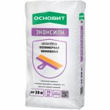 Шпатлевка цементная полимерная ОСНОВИТ ЭКОНСИЛК Т-38 белая - 20 кг