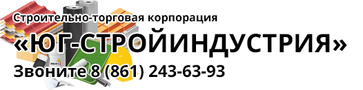 ООО СТК «ЮГ-СТРОЙИНДУСТРИЯ»